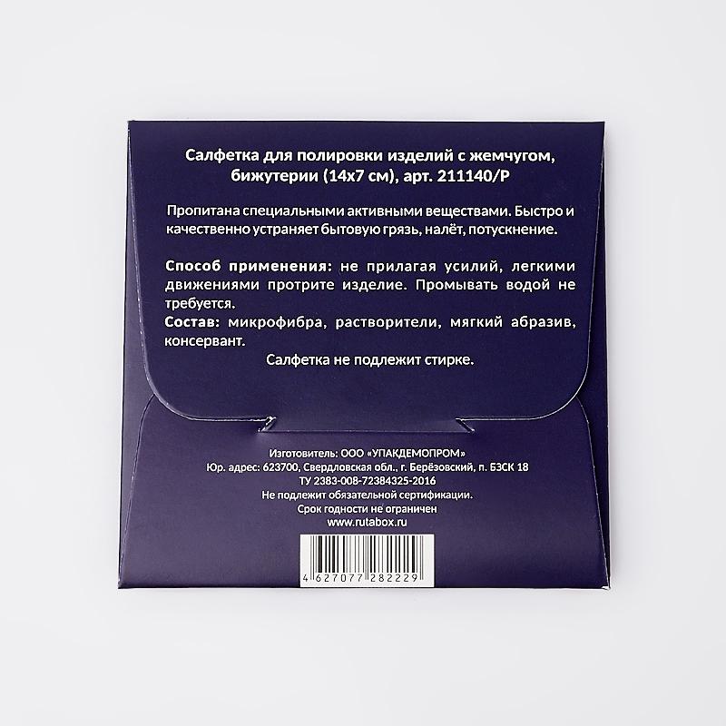 Салфетка для полировки изделий с жемчугом, бижутерии 14х7 см