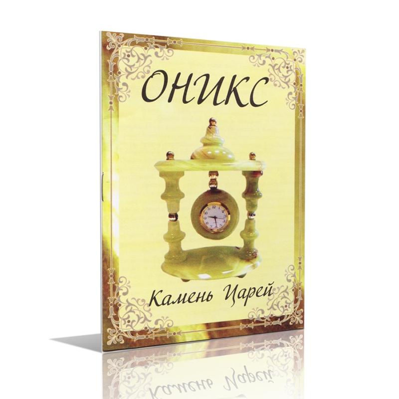 Книга Оникс Камень царей глеб носовский изгнание царей