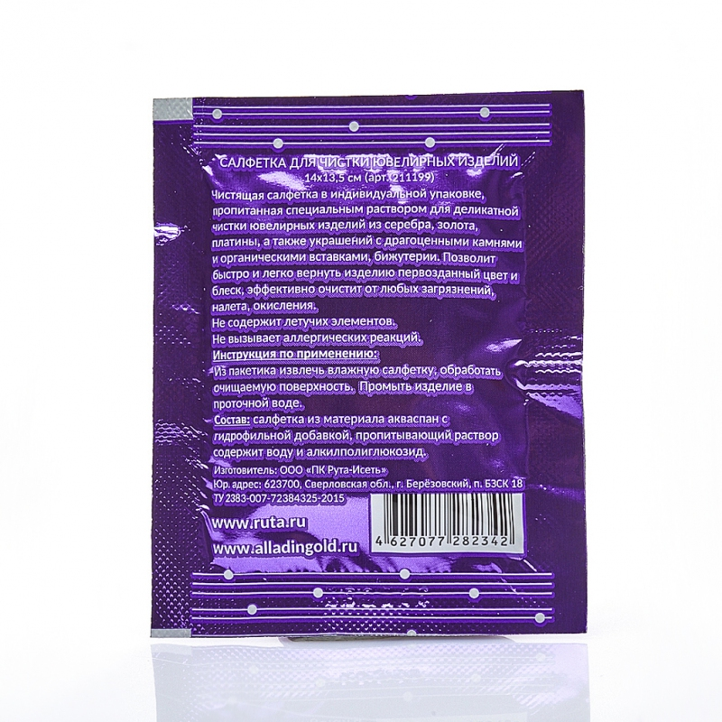 5 влажных салфеток для чистки ювелирных изделий 14х13,5 см (5 шт по цене 3)