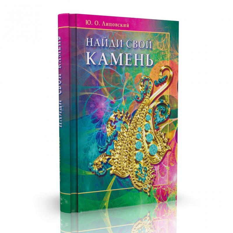 Книга Найди свой камень Ю.О. Липовский путешествие среди созвездий найди свой мир гармонии и спокойствия