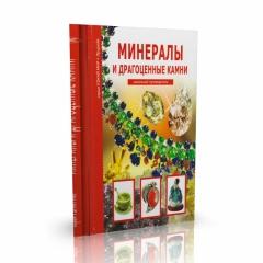 Книга 'Минералы и драгоценные камни. Школьный путеводитель' С.Ю. Афонькин