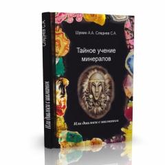Книга 'Тайное учение минералов или диалоги с шаманом' А.А. Шумин, С.А. Сляднев