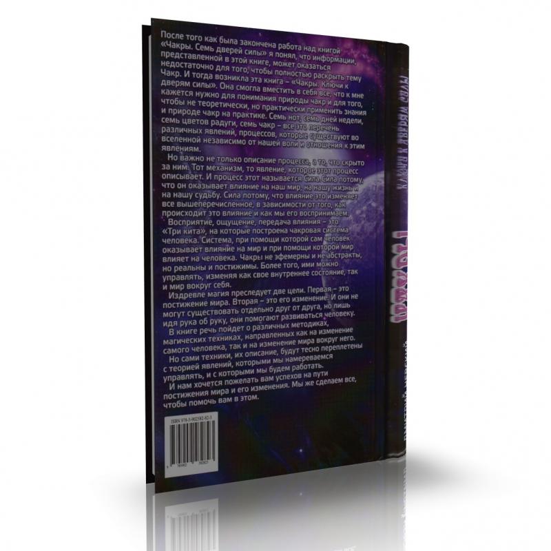 """Книга """"Чакры. Ключи к дверям силы. Введение в кристаллотерапию"""" Д. Невский"""