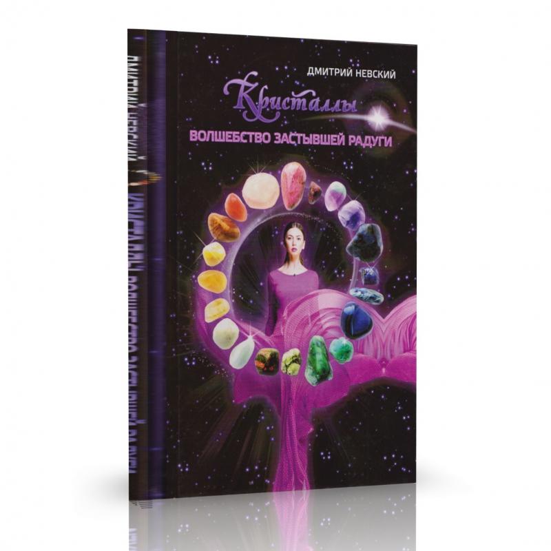 Книга Кристаллы. Волшебство застывшей радуги Д. Невский