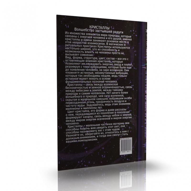 """Книга """"Кристаллы. Волшебство застывшей радуги"""" Д. Невский"""