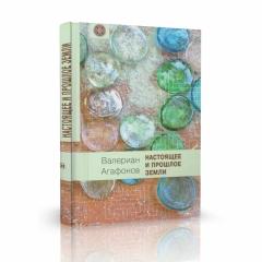 Книга 'Настоящее и прошлое Земли: Общедоступная геология и минералогия' В.К. Агафонов
