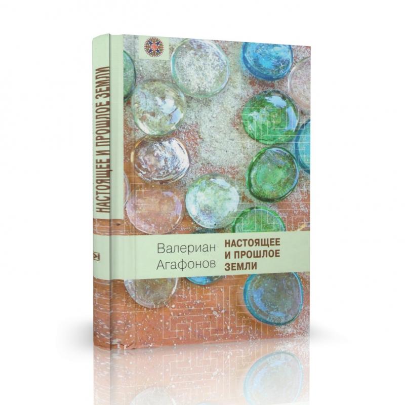Книга Настоящее и прошлое Земли: Общедоступная геология и минералогия В.К. Агафонов