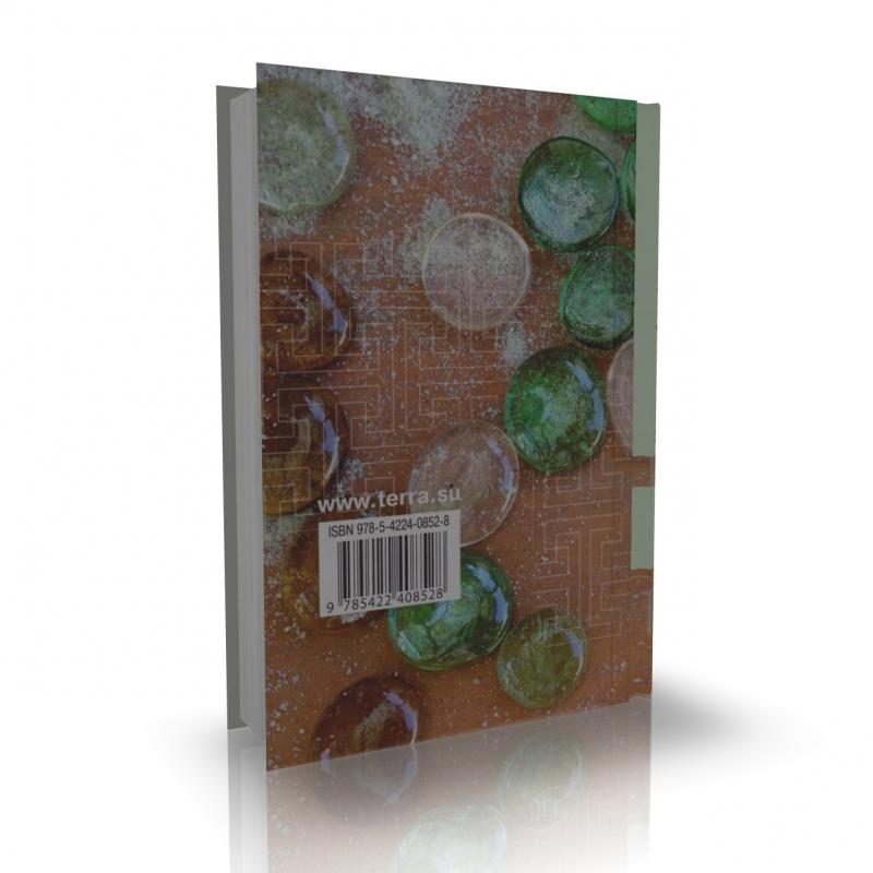 """Книга """"Настоящее и прошлое Земли: Общедоступная геология и минералогия"""" В.К. Агафонов"""