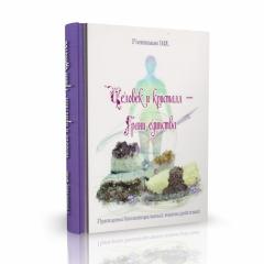 Книга 'Человек и кристалл - грани единства' Э.И. Гоникман