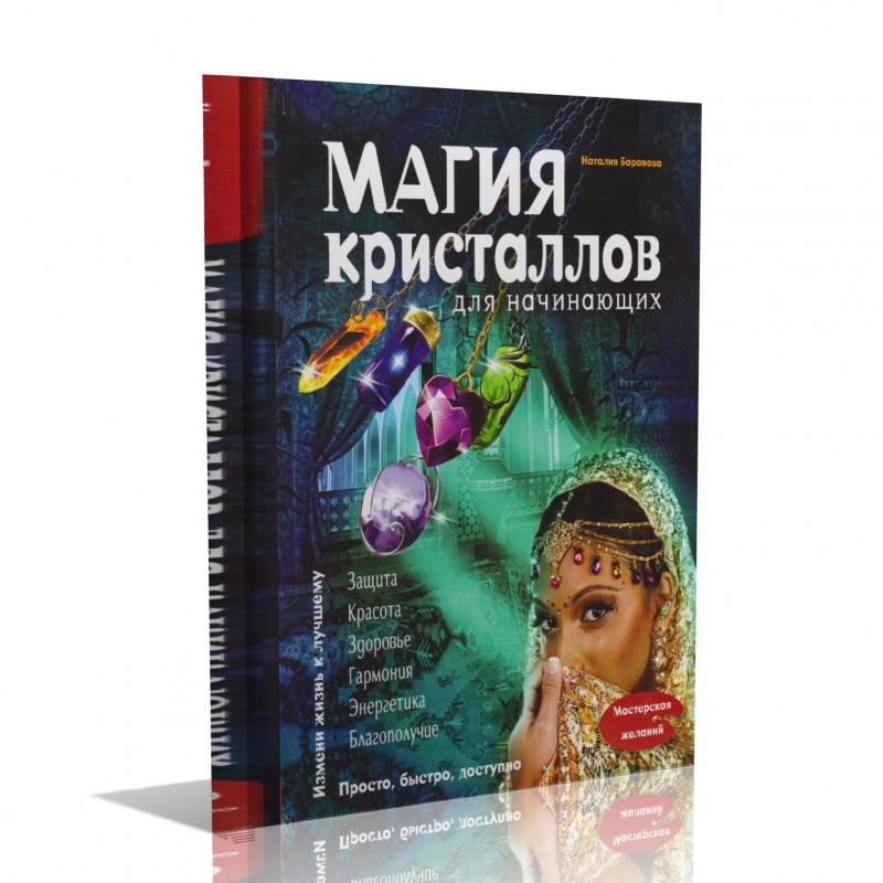 """Книга """"Магия кристаллов для начинающих"""" Н.Н. Баранова"""