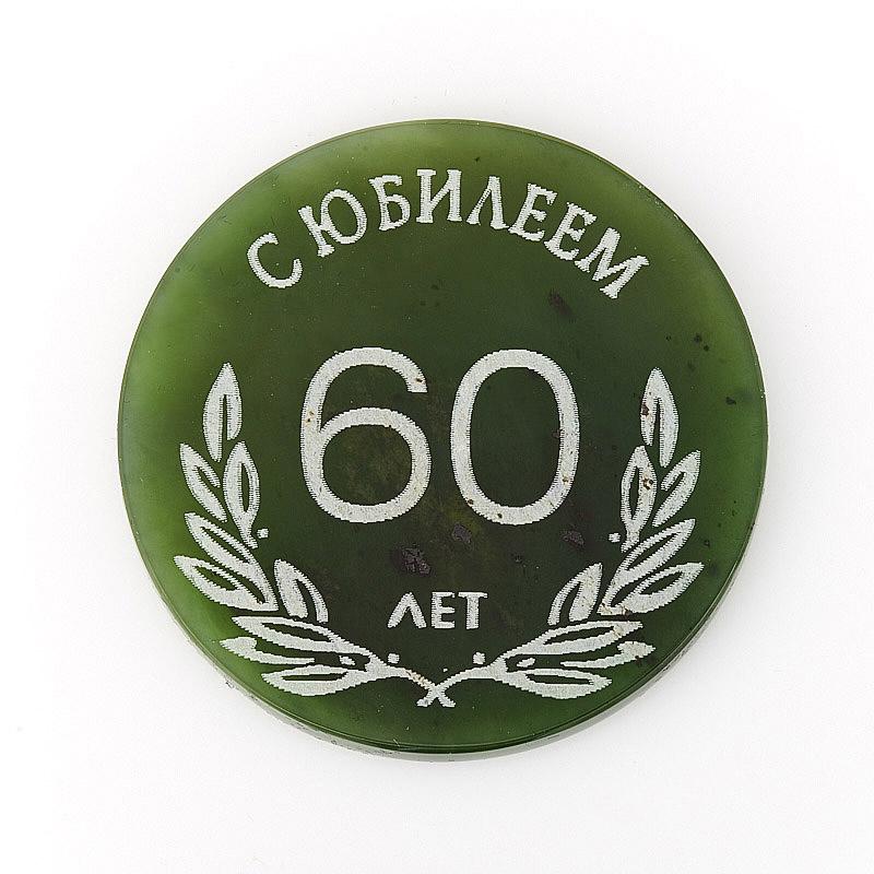 Медаль нефрит зеленый С Юбилеем 60 лет кабошон нефрит зеленый 12 16 мм