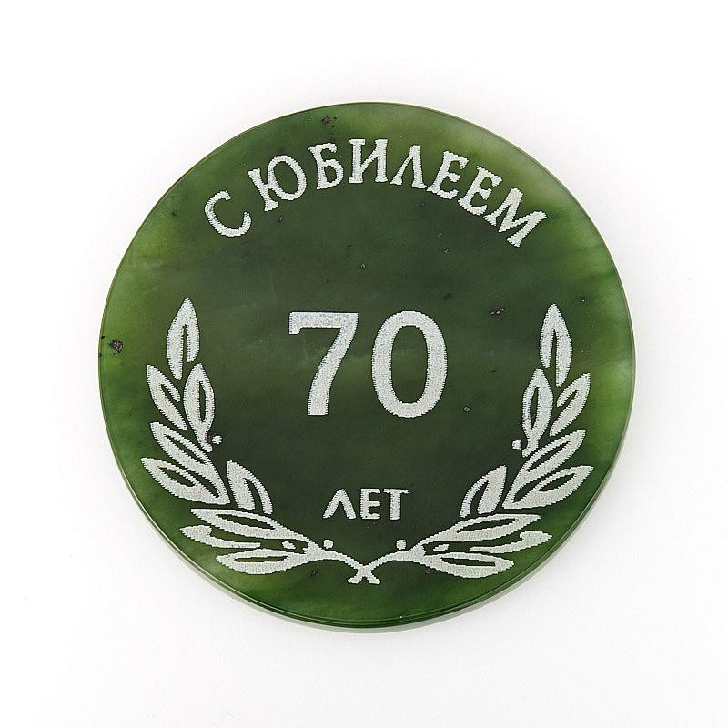 цена Медаль нефрит зеленый С Юбилеем 70 лет 5-5,5 см онлайн в 2017 году