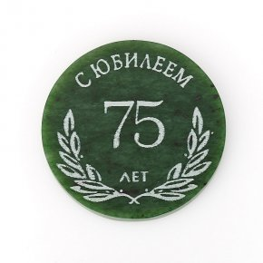 Медаль нефрит зеленый С Юбилеем 75 лет Россия