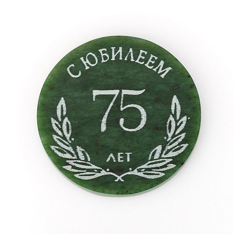 Медаль нефрит зеленый С Юбилеем 75 лет 5-5,5 см