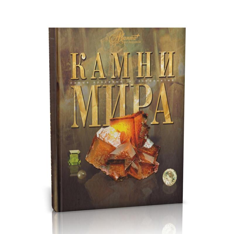 """Книга """"Камни мира"""" М. Аксёнова, Е. Ананьева, А. Ростоцкая"""