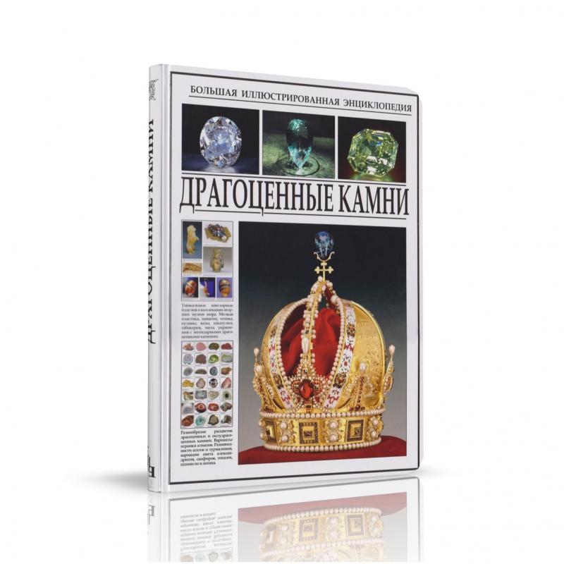 Книга Драгоценные камни. Большая иллюстрированная энциклопедия
