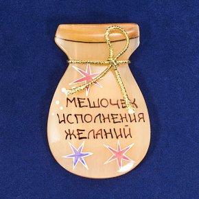 Магнит Мешочек исполнения желаний селенит Россия 5,5 см