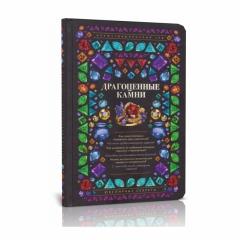 Книга 'Драгоценные камни. Ювелирные секреты' А. Лагутенков