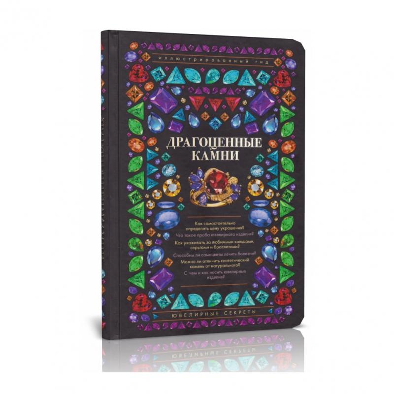 Книга Драгоценные камни. Ювелирные секреты А. Лагутенков