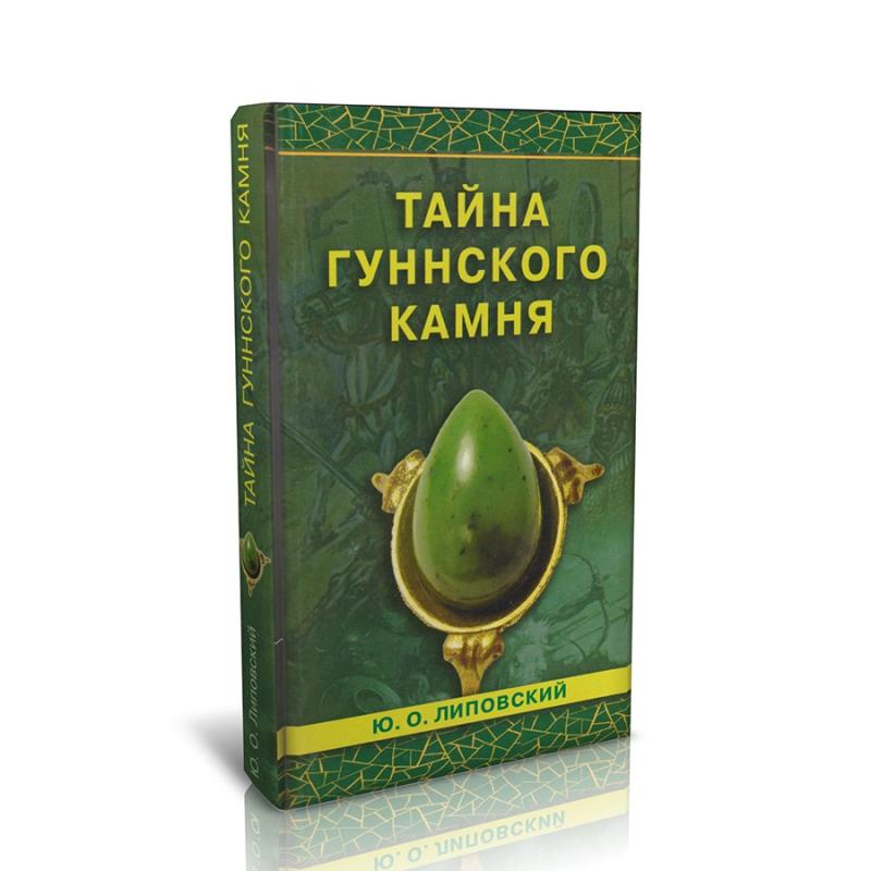 Книга Тайна гуннского камня Ю.О. Липовский уинтер м тайна неуловимого грифера книга 2