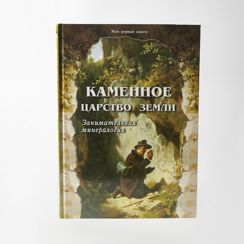 """Книга """"Каменное царство земли"""" С. Лаврова"""