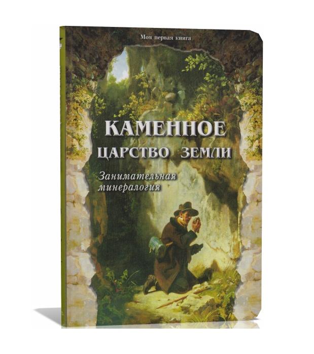 Книга Каменное царство земли С. Лаврова