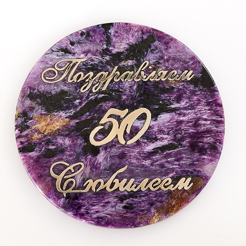 Медаль чароит Поздравляем с юбилеем 50 лет
