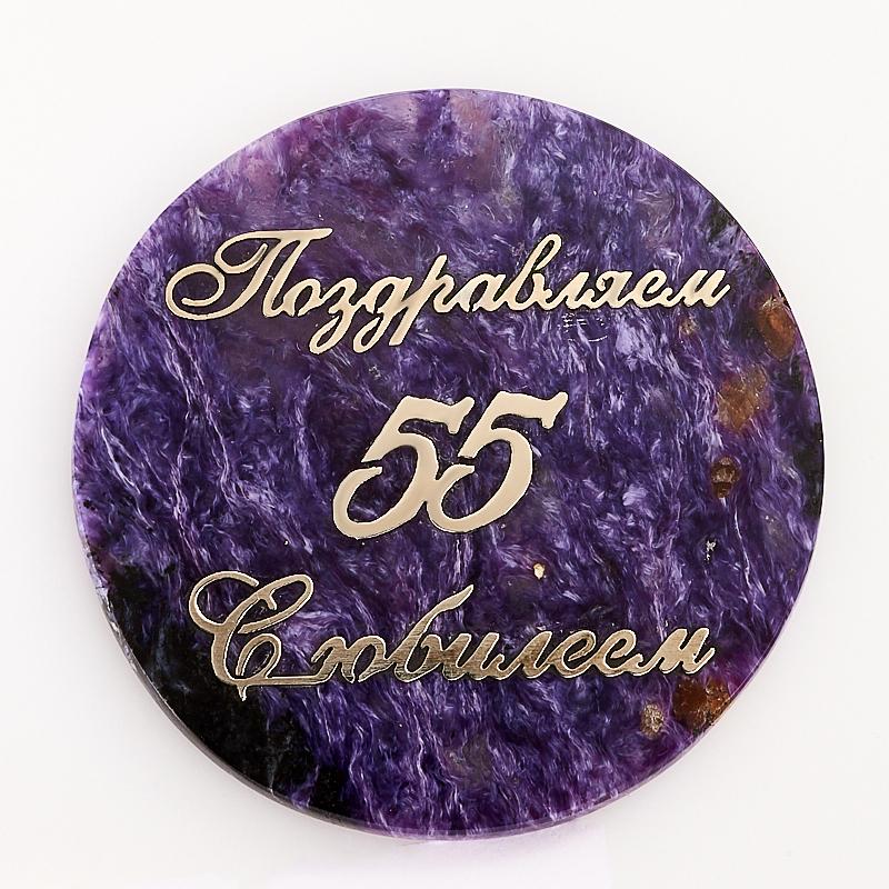 Медаль чароит Поздравляем с юбилеем 55 лет