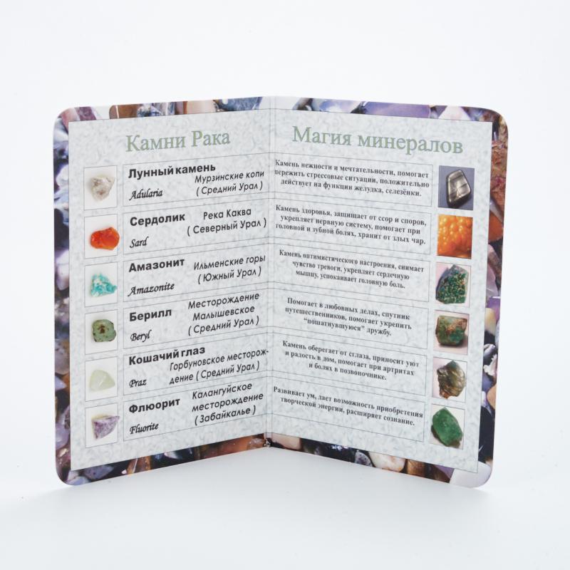 Коллекция минералов на открытке Рак