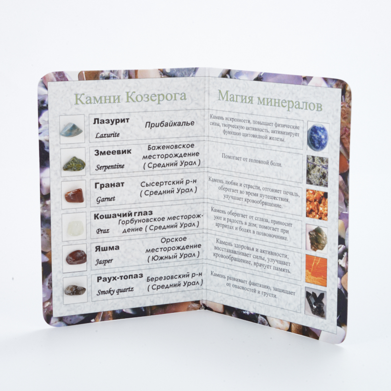 Коллекция минералов на открытке Козерог
