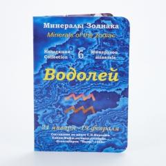 Коллекция минералов на открытке Водолей