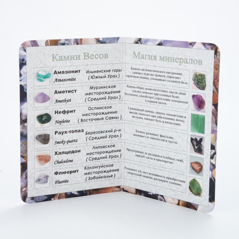 Коллекция минералов на открытке Весы