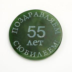 Медаль С юбилеем 55 лет нефрит зеленый Россия