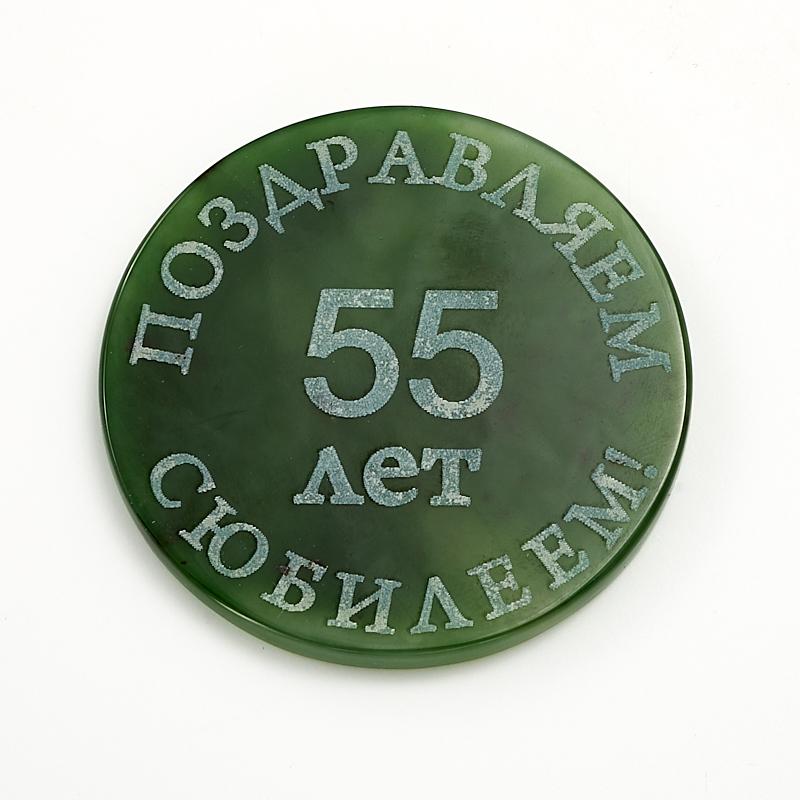 Медаль С юбилеем 55 лет нефрит зеленый 5-5,5 см