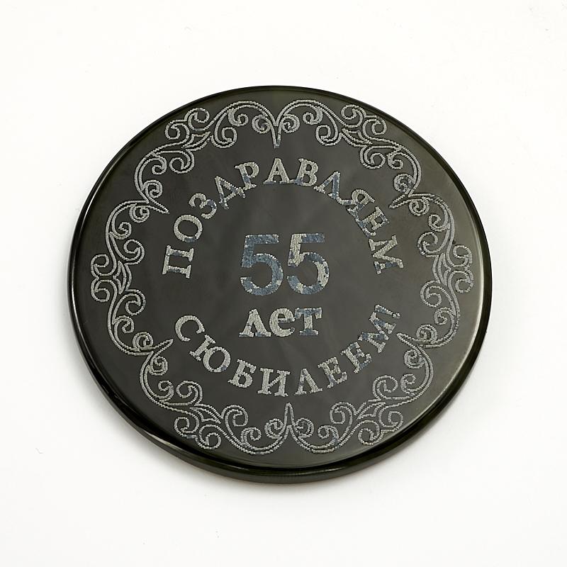 Медаль С юбилеем 55 лет нефрит зеленый