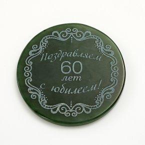 Медаль С юбилеем 60 лет нефрит зеленый Россия