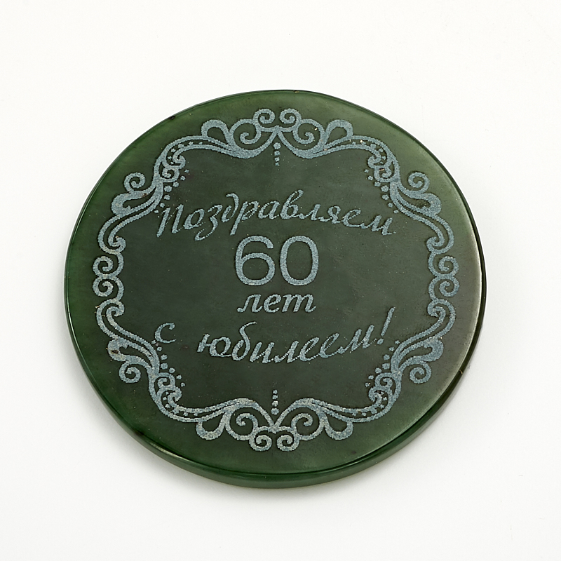 Медаль С юбилеем 60 лет нефрит зеленый 5-5,5 см медаль ника 1 место диаметр 5 см 337421