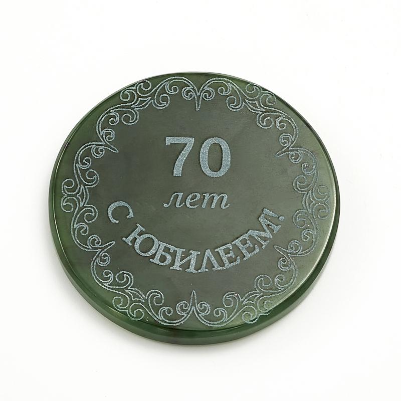 Медаль С юбилеем 70 лет нефрит зеленый 5-5,5 см часы с юбилеем