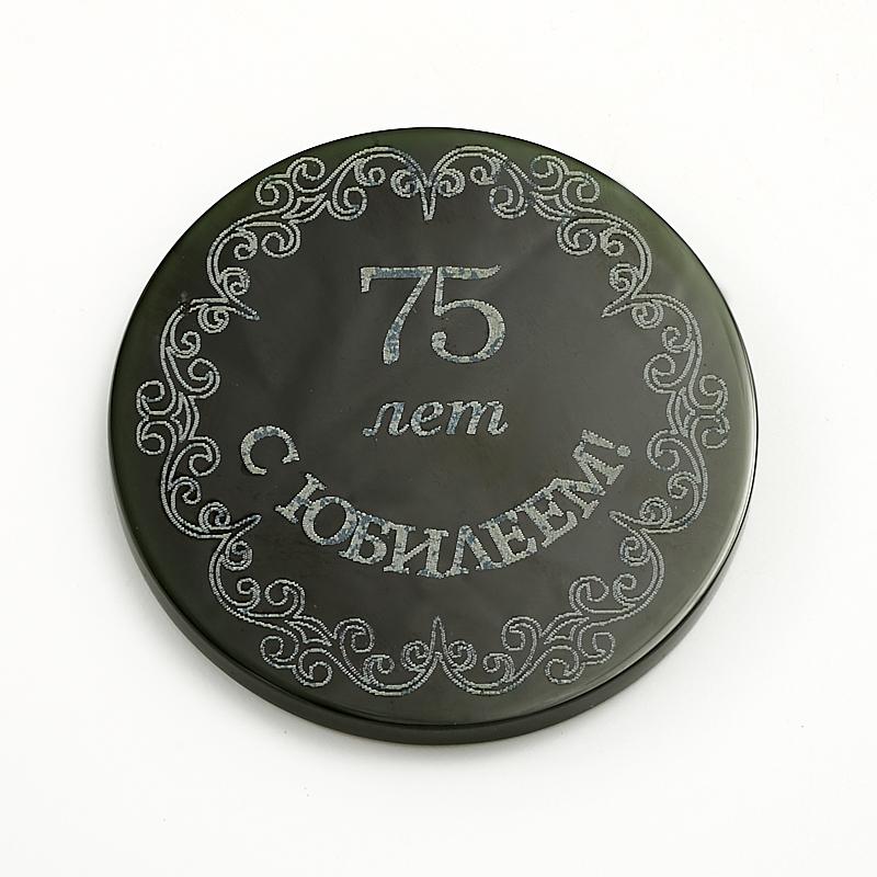 Медаль С юбилеем 75 лет нефрит зеленый 5-5,5 см