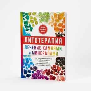 """Книга """"Литотерапия. Лечение камнями и минералами"""" И.И. Рощин"""