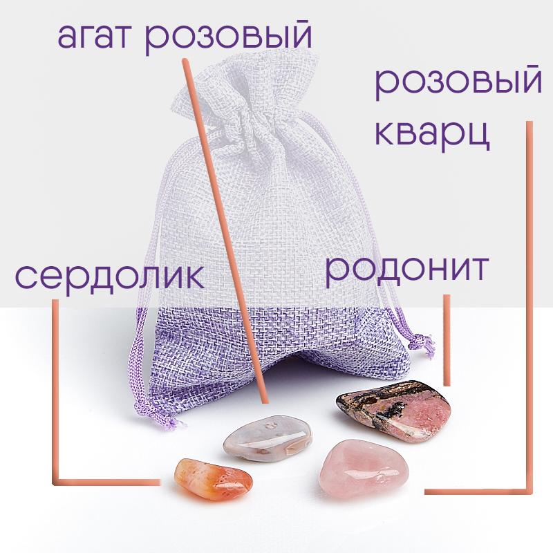 Набор камней Любовь
