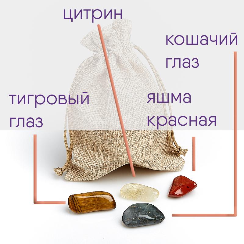 Набор камней Лев