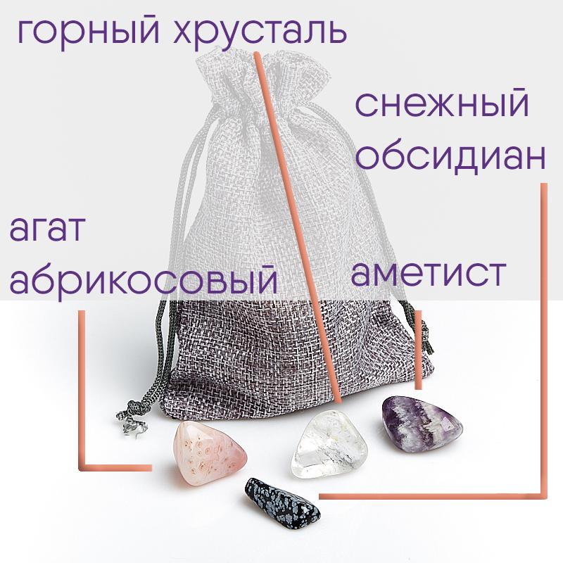 Набор камней Козерог
