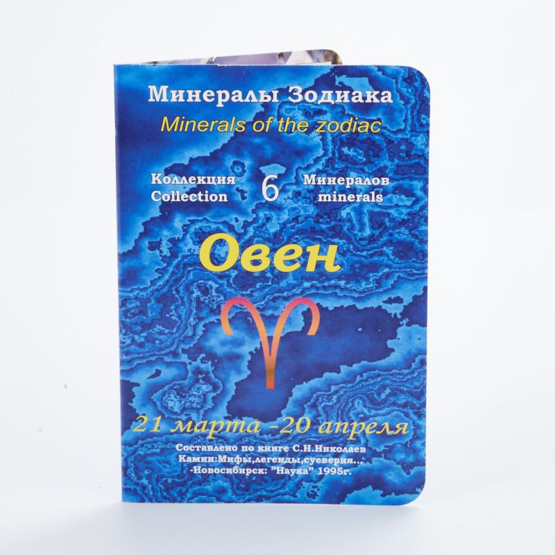 Коллекция минералов на открытке Овен