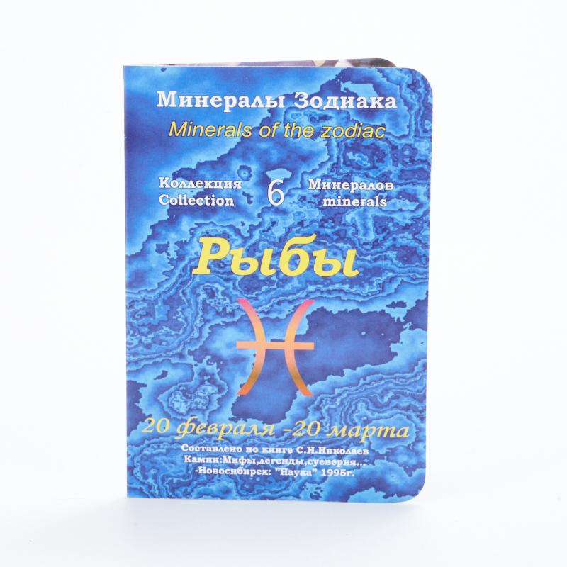 Коллекция минералов на открытке Рыбы