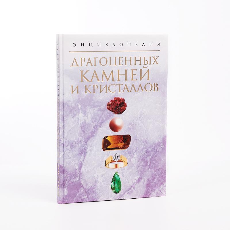 Книга Энциклопедия драгоценных камней и кристаллов Н. В. Белов