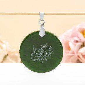 Кулон Скорпион нефрит зеленый Россия круг 5 см