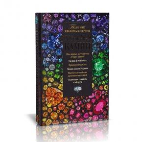 """Книга """"Драгоценные камни. Гид по миру ювелирных секретов"""" С. Гураль"""