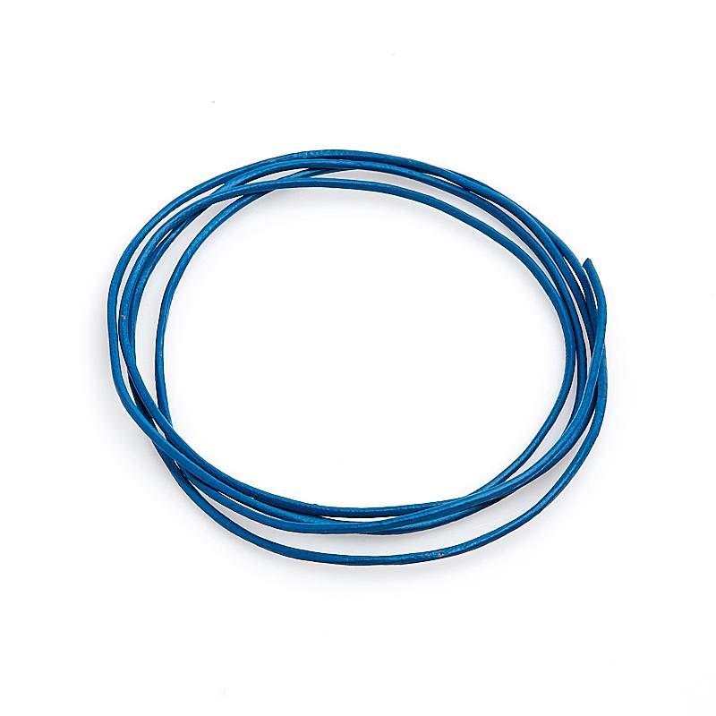 Шнурок синий 70 см (натуральная кожа) кожаный шнурок синий 80смх2мм 80 cм