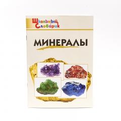 Школьный словарик 'Минералы. Начальная школа' Д.А. Доспехов